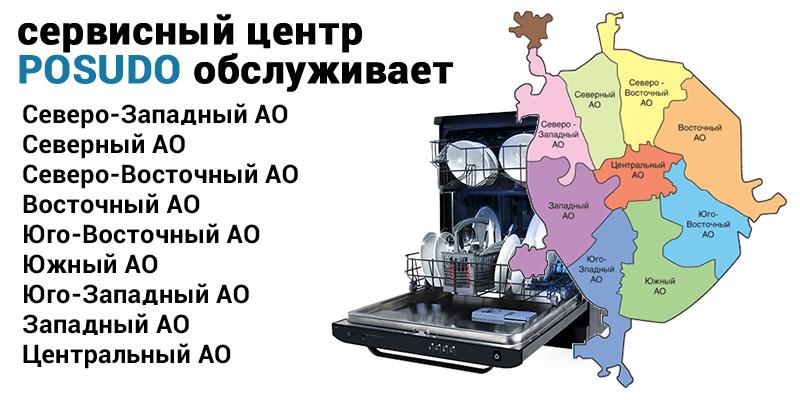 posudo_okrug